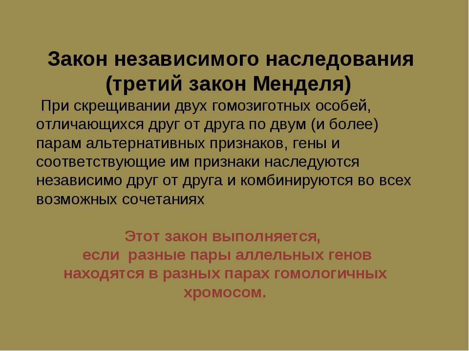 Закон независимого наследования (третий закон Менделя) При скрещивании двух г...