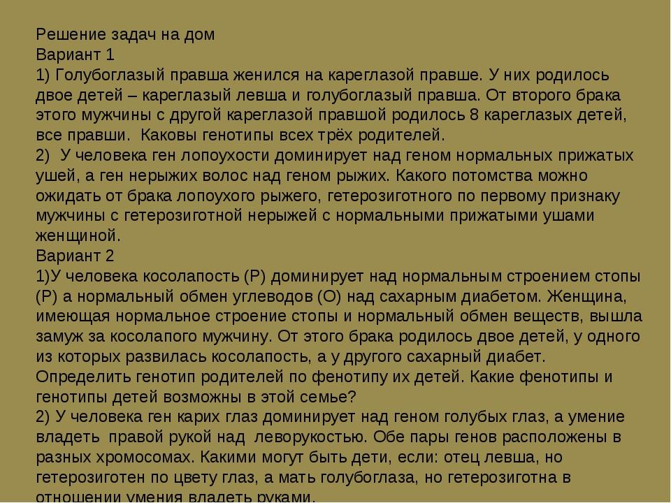 Решение задач на дом Вариант 1 1) Голубоглазый правша женился на кареглазой п...