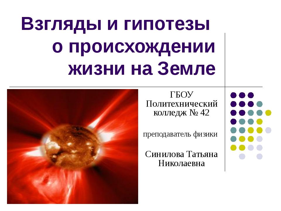 Взгляды и гипотезы о происхождении жизни на Земле ГБОУ Политехнический коллед...