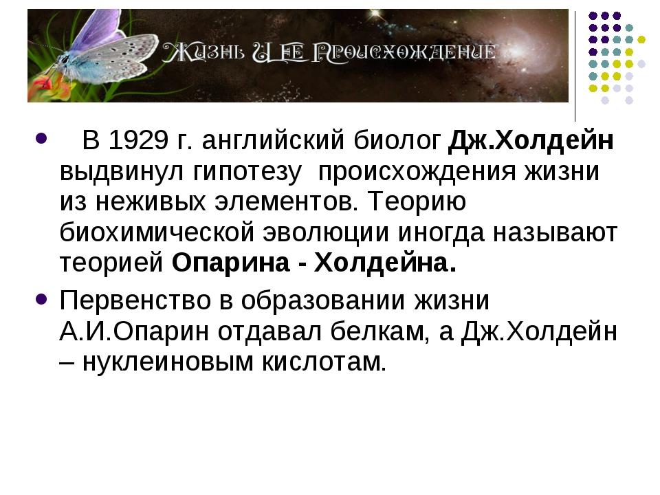 В 1929 г. английский биолог Дж.Холдейн выдвинул гипотезу происхождения жизни...