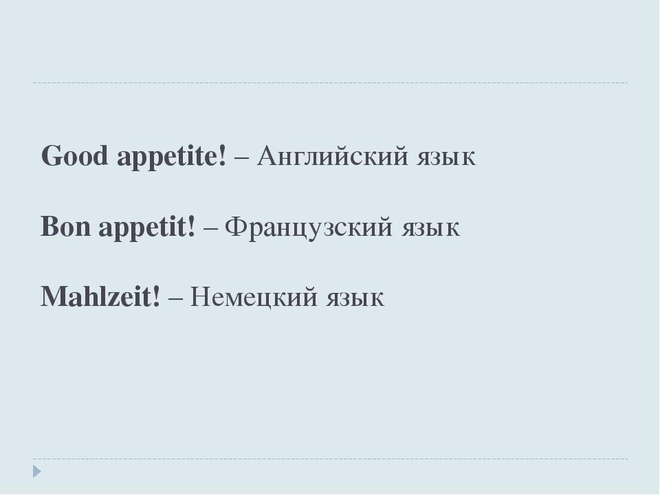 Good appetite! – Английский язык Bon appetit! – Французский язык Mahlzeit! –...
