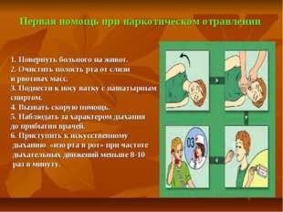 Первая помощь при наркотическом отравлении 1. Повернуть больного на живот. 2.