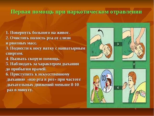 Первая помощь при наркотическом отравлении 1. Повернуть больного на живот. 2....