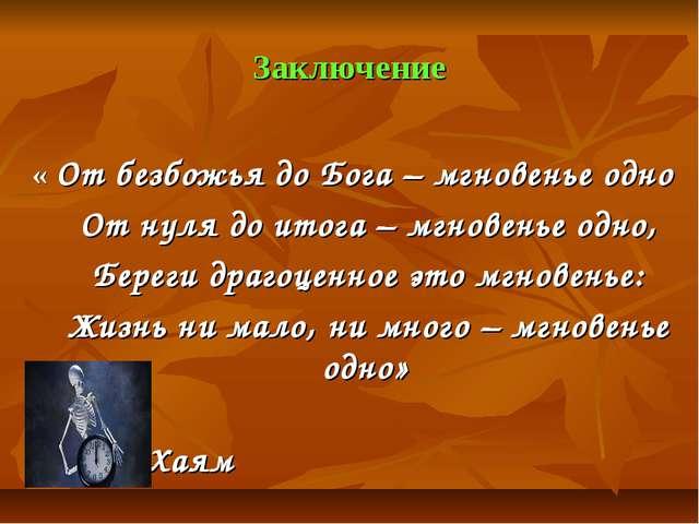 Заключение « От безбожья до Бога – мгновенье одно От нуля до итога – мгновень...