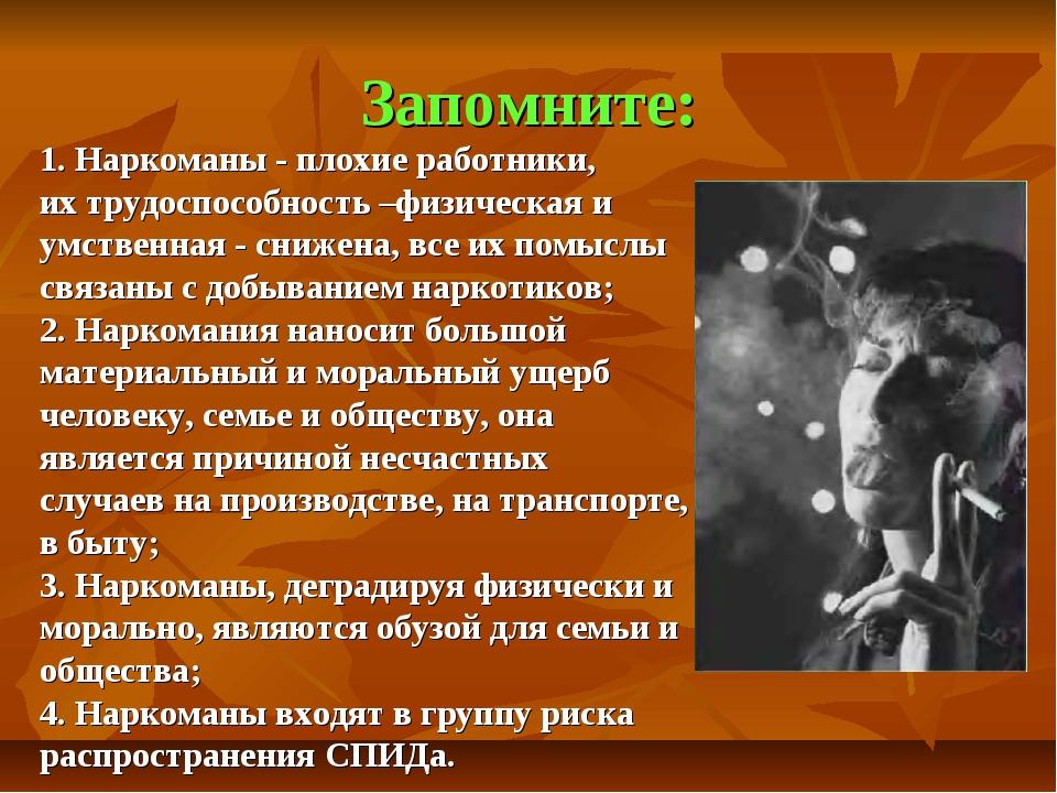 Запомните: 1. Наркоманы - плохие работники, их трудоспособность –физическая и...