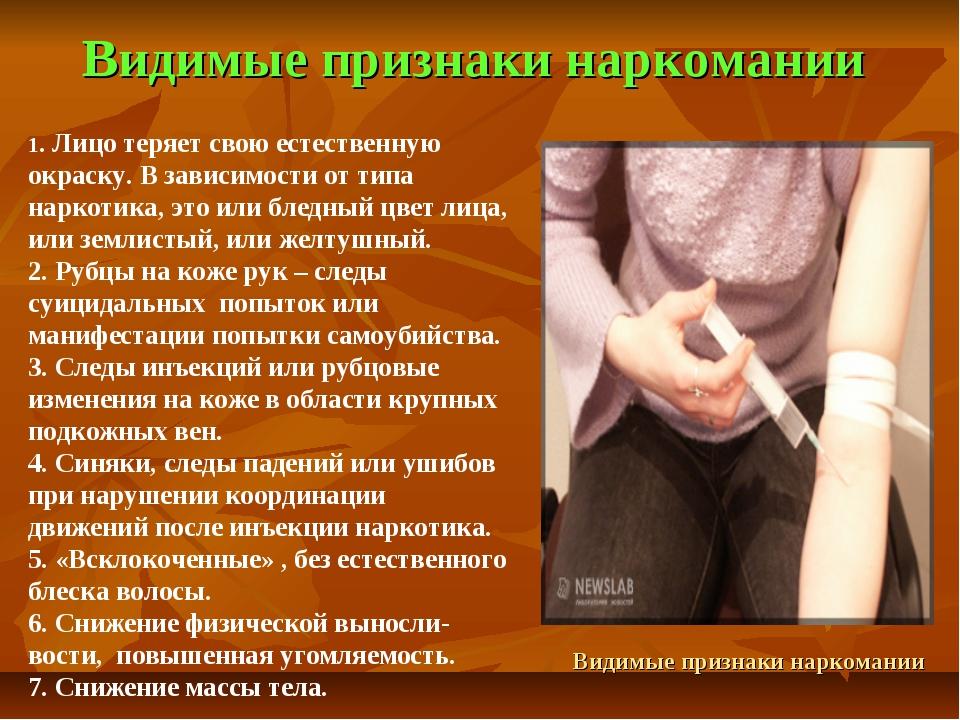 Видимые признаки наркомании Видимые признаки наркомании 1. Лицо теряет свою е...