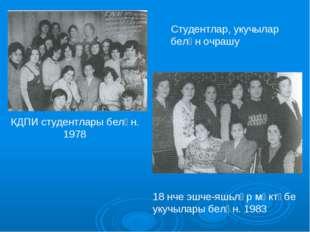 Студентлар, укучылар белән очрашу КДПИ студентлары белән. 1978 18 нче эшче-яш