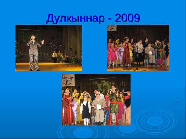 Дулкыннар - 2009