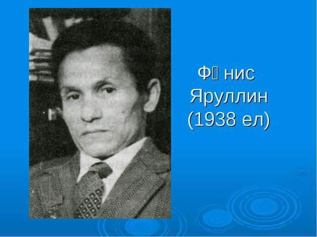 Фәнис Яруллин (1938 ел)