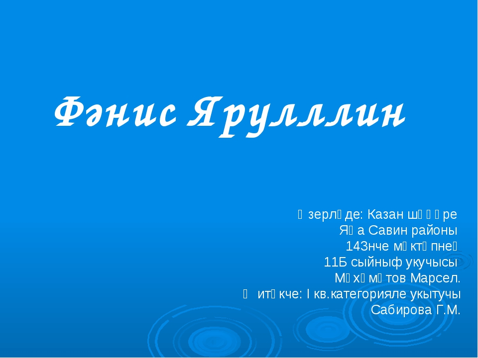 Фәнис Ярулллин Әзерләде: Казан шәһәре Яңа Савин районы 143нче мәктәпнең 11Б с...