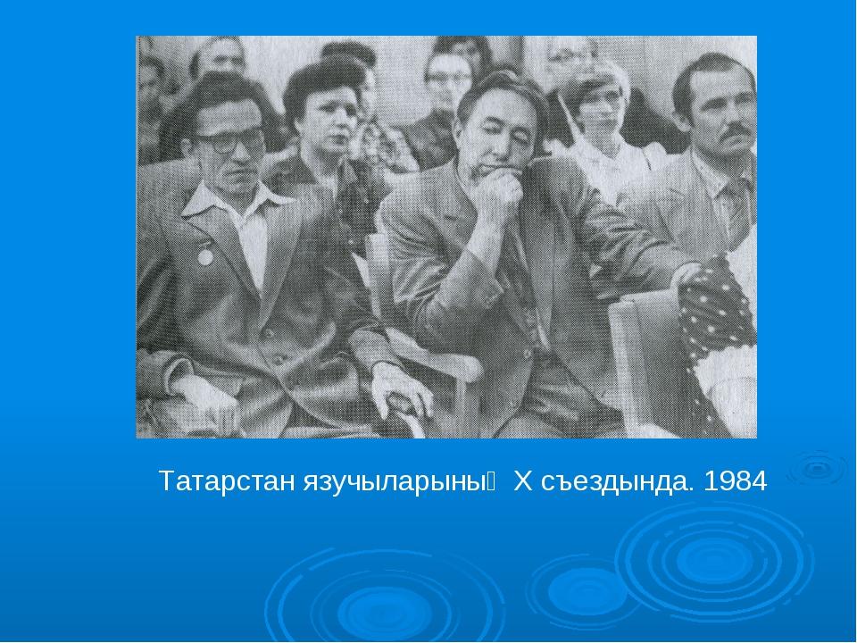 Татарстан язучыларының Х съездында. 1984