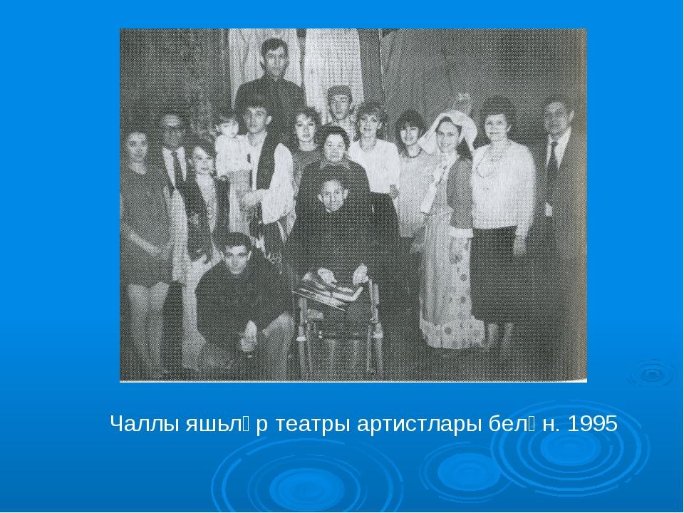 Чаллы яшьләр театры артистлары белән. 1995