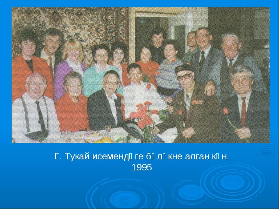 Г. Тукай исемендәге бүләкне алган көн. 1995