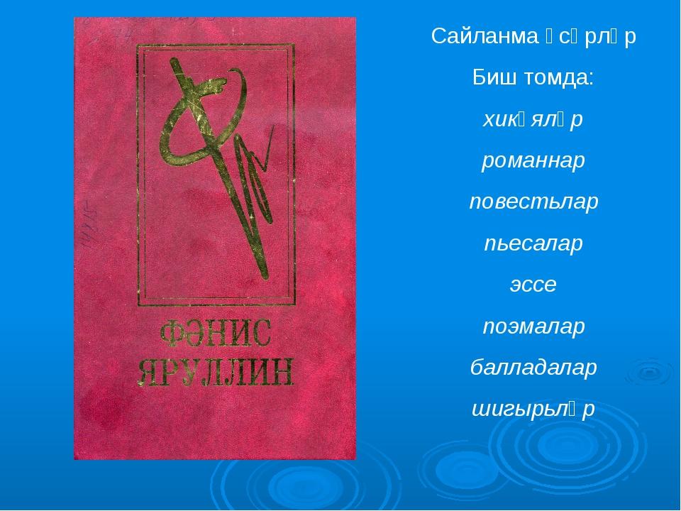Сайланма әсәрләр Биш томда: хикәяләр романнар повестьлар пьесалар эссе поэмал...