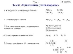 Тест 1. К предельным углеводородам относят: А) С2Н4 Б) С2Н6 В) С6Н12 Г) С3Н8