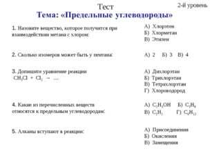 1. Назовите вещество, которое получится при взаимодействии метана с хлором: Т