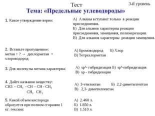 Тест 3-й уровень 1. Какое утверждение верно: А) Алканы вступают только в реак