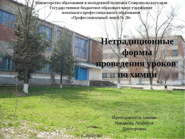 Нетрадиционные формы проведения уроков по химии Министерство образования и мо...