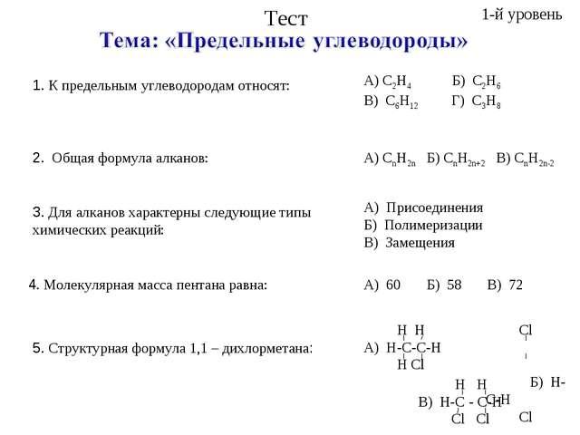 Тест 1. К предельным углеводородам относят: А) С2Н4 Б) С2Н6 В) С6Н12 Г) С3Н8...