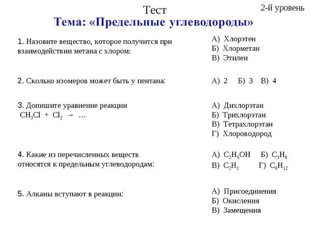 1. Назовите вещество, которое получится при взаимодействии метана с хлором: Т...