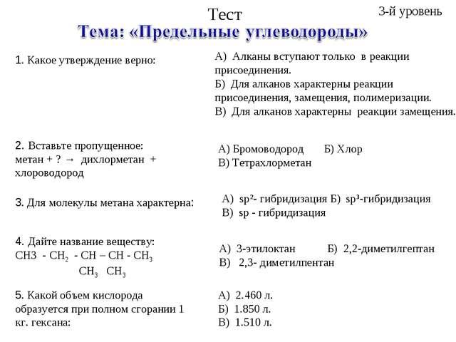 Тест 3-й уровень 1. Какое утверждение верно: А) Алканы вступают только в реак...