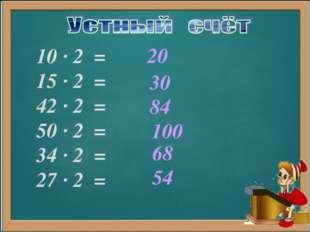 10 · 2 = 15 · 2 = 42 · 2 = 50 · 2 = 34 · 2 = 27 · 2 = 20 30 84 100 68 54