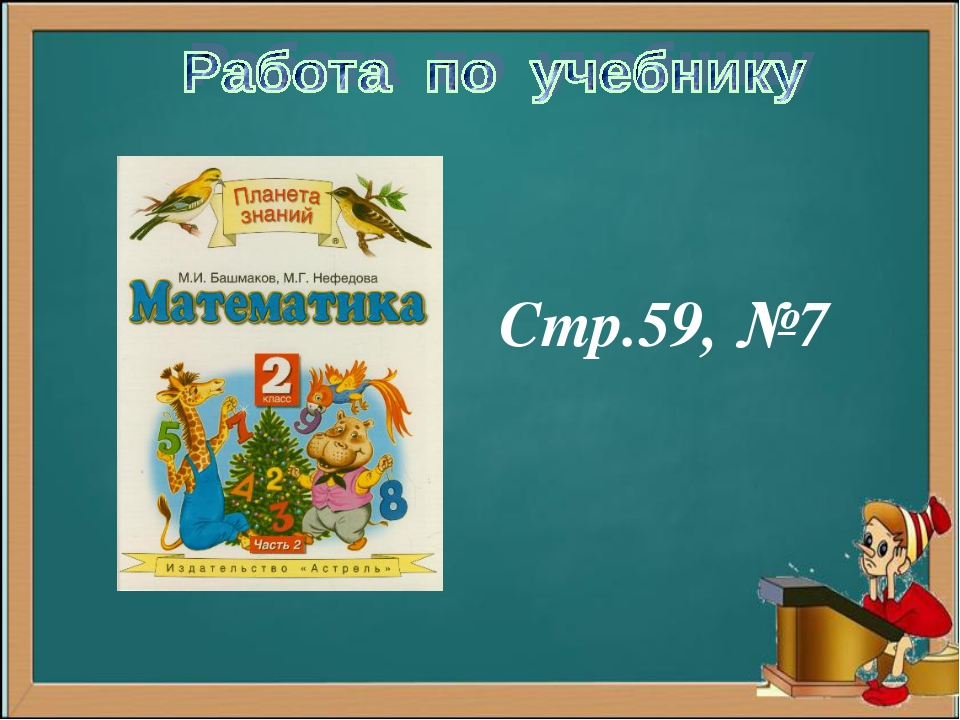Стр.59, №7