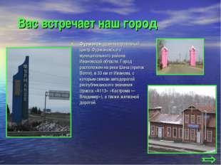 Вас встречает наш город Фурманов- административный центр Фурмановского муниц
