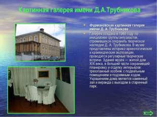 Фурмановская картинная галерея имени Д.А.Трубникова Галерея создана в 1989