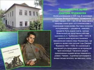 Мемориальный музей Дмитрия Фурманова Музей реанимирован в 2005 году. В экспо