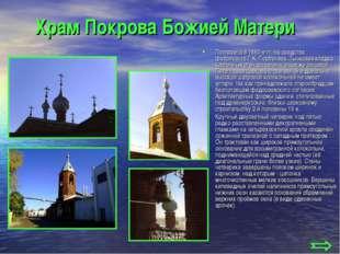 Храм Покрова Божией Матери Построена в 1880-е гг. на средства фабриканта Г.К.