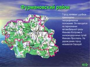 Фурмановский район Город занимает удобное транспортно-географическое положени
