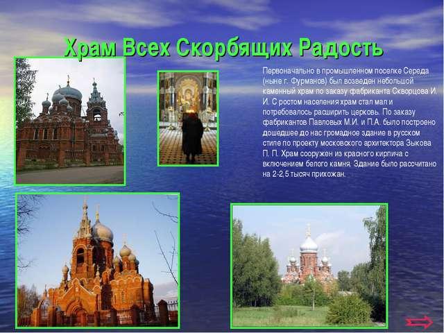 Первоначально в промышленном поселке Середа (ныне г. Фурманов) был возведен н...