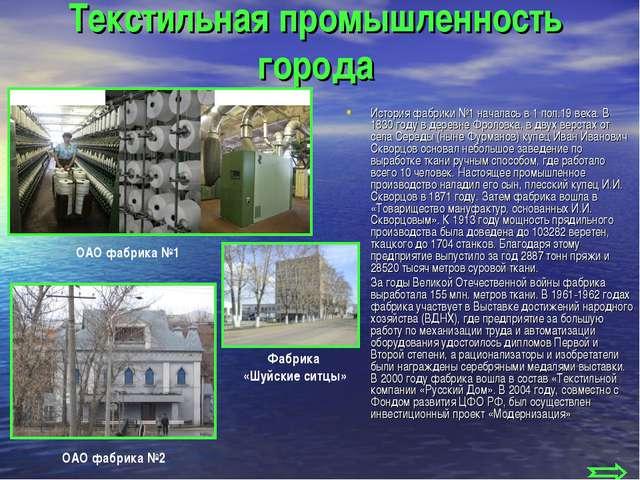 Текстильная промышленность города История фабрики №1 началась в 1 пол.19 века...