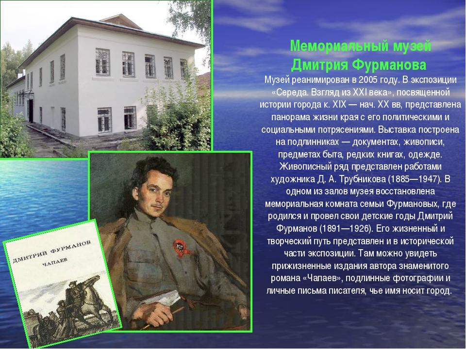 Мемориальный музей Дмитрия Фурманова Музей реанимирован в 2005 году. В экспо...