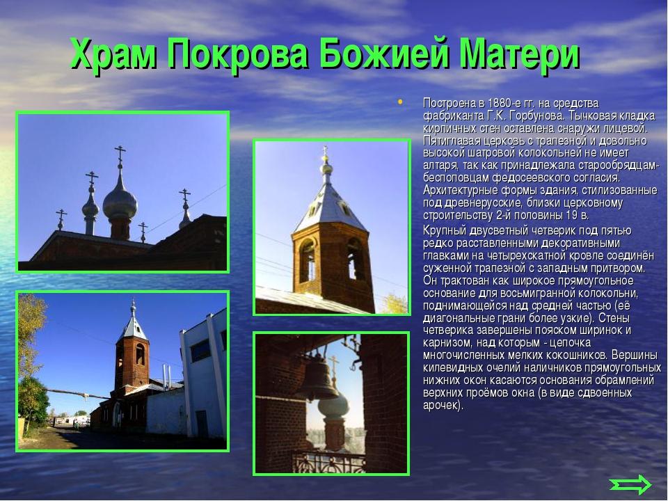 Храм Покрова Божией Матери Построена в 1880-е гг. на средства фабриканта Г.К....