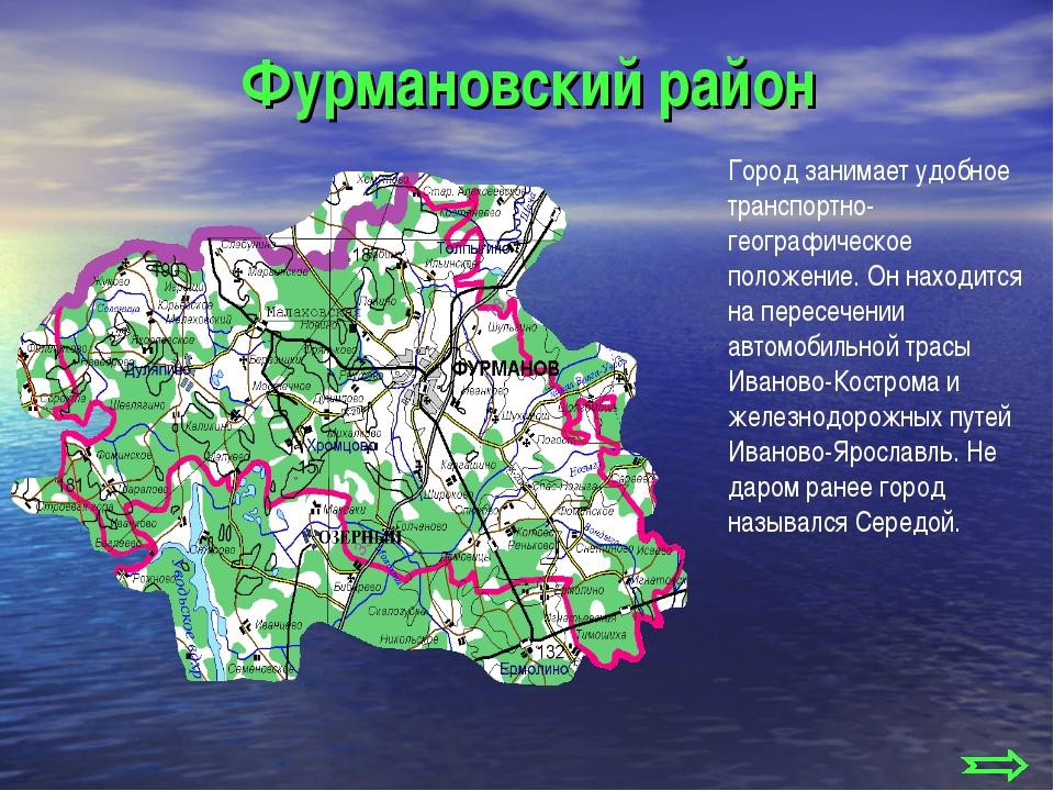 Фурмановский район Город занимает удобное транспортно-географическое положени...