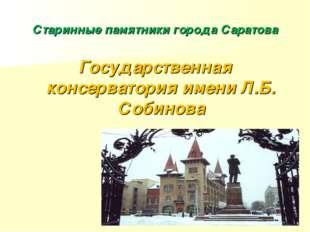 Старинные памятники города Саратова Государственная консерватория имени Л.Б.