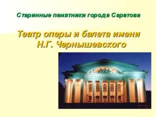 Старинные памятники города Саратова Театр оперы и балета имени Н.Г. Чернышевс