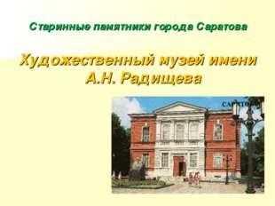 Старинные памятники города Саратова Художественный музей имени А.Н. Радищева