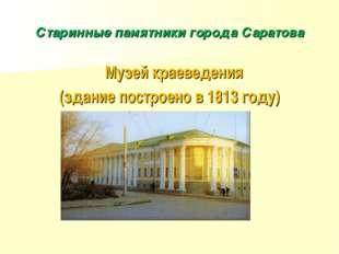 Старинные памятники города Саратова Музей краеведения (здание построено в 18