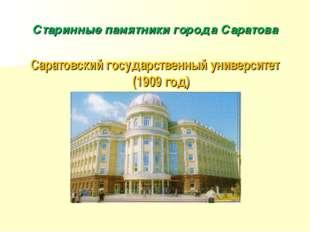 Старинные памятники города Саратова Саратовский государственный университет (