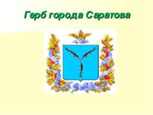 Герб города Саратова