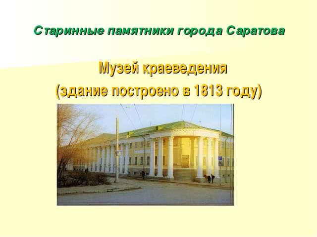 Старинные памятники города Саратова Музей краеведения (здание построено в 18...