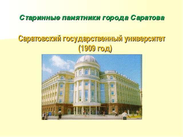 Старинные памятники города Саратова Саратовский государственный университет (...