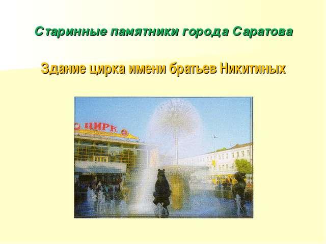 Старинные памятники города Саратова Здание цирка имени братьев Никитиных