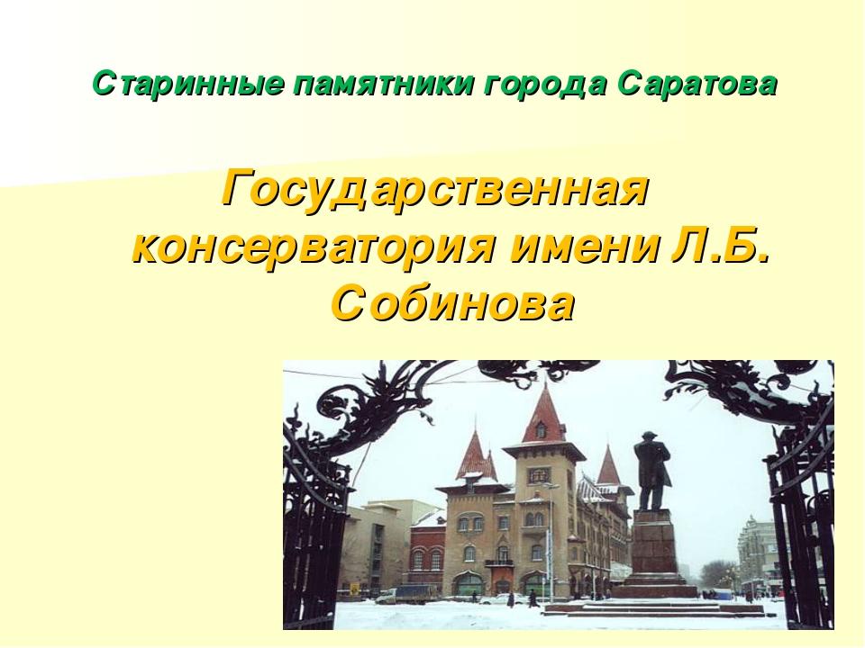 Старинные памятники города Саратова Государственная консерватория имени Л.Б....
