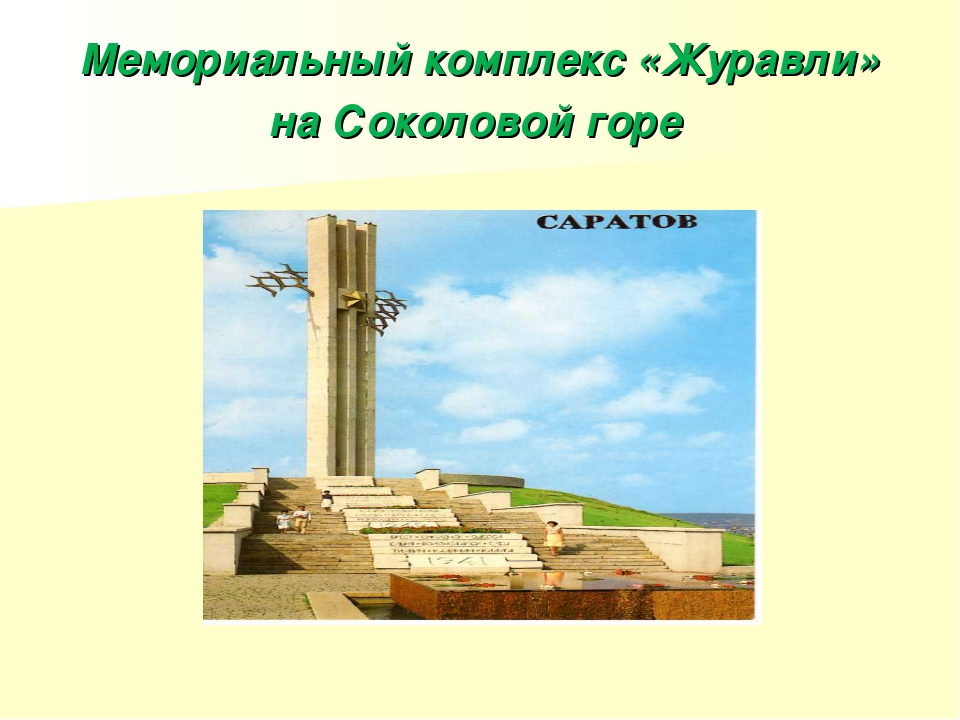 Мемориальный комплекс «Журавли» на Соколовой горе