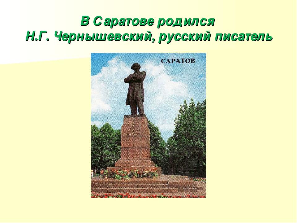 В Саратове родился Н.Г. Чернышевский, русский писатель