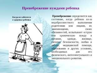 Пренебрежение нуждами ребенка Пренебрежение определяется как состояние, когда